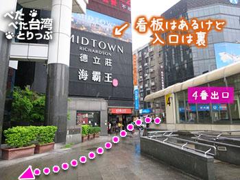 ホテルミッドタウンリチャードソン台北への行き方 MRT西門駅4番出口から