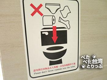 ホテルミッドタウンリチャードソンのトイレは流せるか