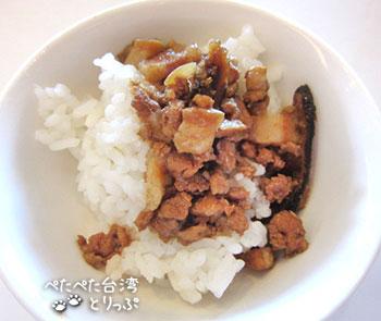 パークシティホテル瀘州(ルゾウ)の魯肉飯