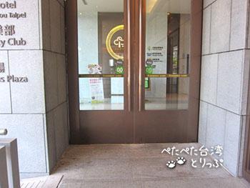MRT徐匯中学駅2番出口付近にあるパークシティホテルズ台北蘆洲のエントランス