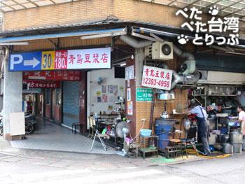 青島豆漿店に到着