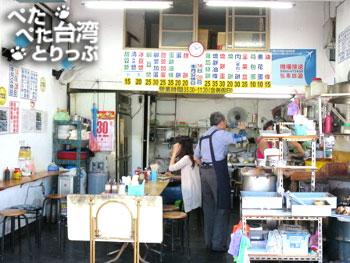 青島豆漿店の店内