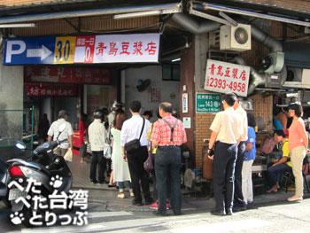 青島豆漿店の外観