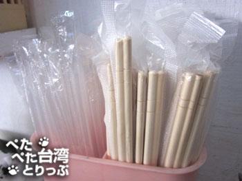 青島豆漿店の箸とストロー