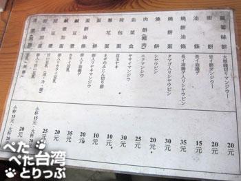 青島豆漿店の日本語メニュー
