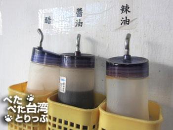 青島豆漿店の調味料