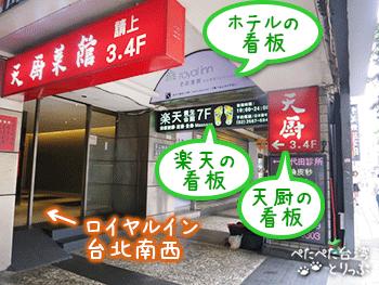 ロイヤルイン台北の入口
