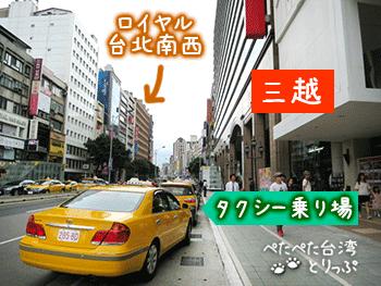 ロイヤルイン台北南西近くのタクシー乗り場