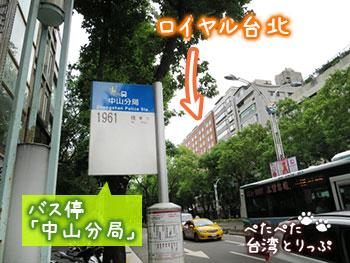 桃園空港からホテルロイヤル台北までのバス停 中山分局