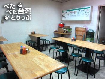 三娘香菇肉粥の店内