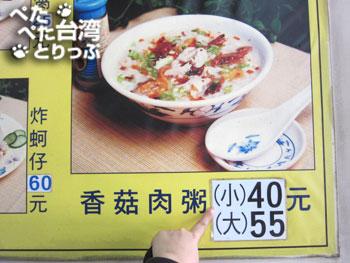 三娘香菇肉粥のメニュー(店内)
