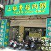 三娘香菇肉粥で絶品台湾グルメ|おすすめメニューと台北MRTでの行き方