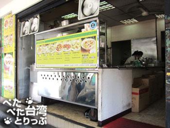 三娘香菇肉粥の入口