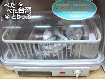 三娘香菇肉粥の食器乾燥機