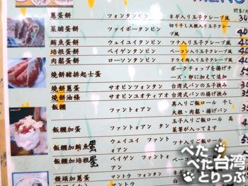 世界豆漿大王のメニュー(日本語)