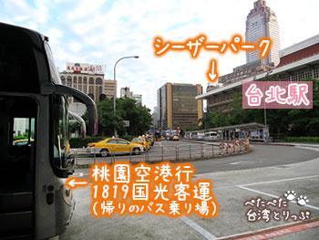 台北駅の國光客運バスターミナル2017 乗車場所