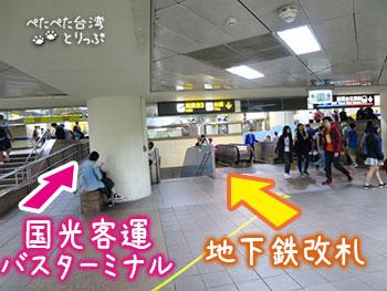 京站国際サービスアパートメント バスターミナル