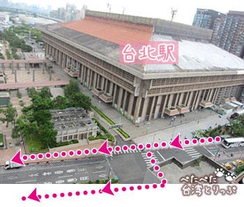 台北駅 東三門からコスモスホテル台北への行き方(2016/6)