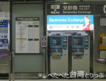 桃園空港駅の券売機横の両替機