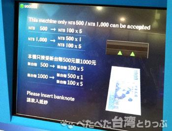 桃園空港駅の両替機(画面)