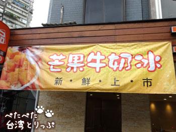 大方冰品 光復店の夏季限定マンゴーかき氷「芒果牛奶冰」販売中
