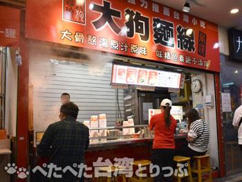 麺線の専門店「大狗麺線」に到着