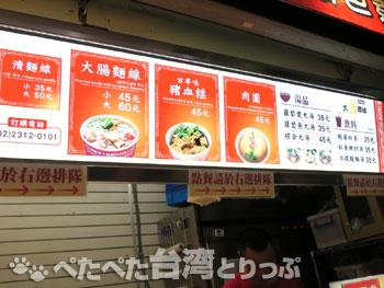 大狗麺線のメニュー