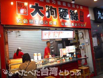 台北駅近くの台湾グルメ麺線専門店「大狗麺線」