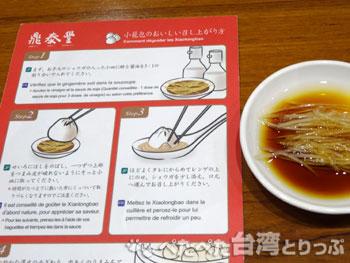 鼎泰豐の小籠包食べ方ガイド(日本語)