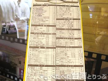 鼎泰豐南西店の注文票