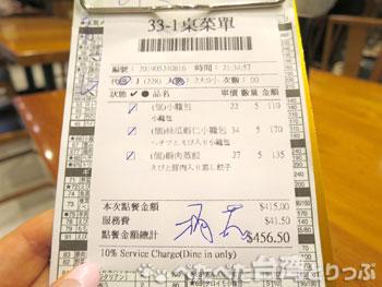 鼎泰豐南西店のレシート