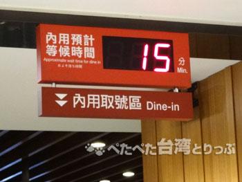 鼎泰豐南西店の待ち時間表示