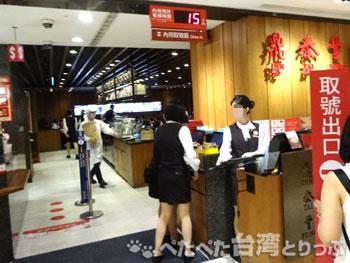 鼎泰豐(ディンタイフォン)南西店