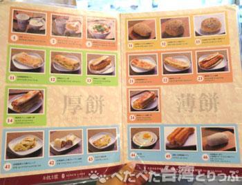 阜杭豆漿の写真付きメニュー
