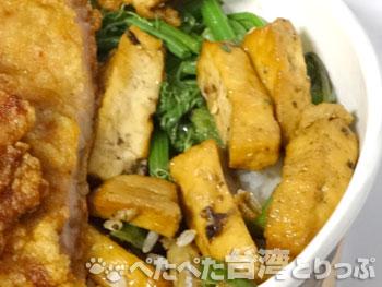 華王排骨の「華王排骨飯」の厚揚げと青菜