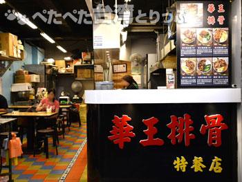 台北駅近くのガッツリ系食堂「華王排骨」