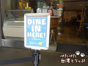 アイスモンスターで店内飲食