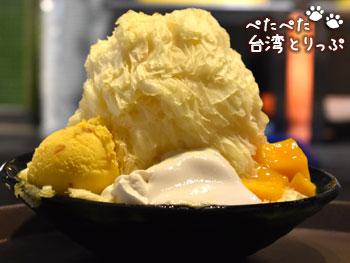 仕様変更したアイスモンスターの「新鮮芒果綿花甜」