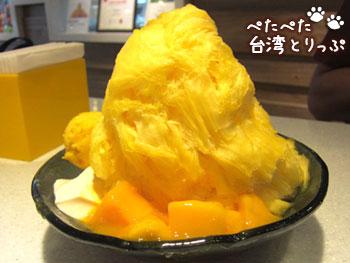 「新鮮芒果綿花甜」(フレッシュ マンゴーかき氷)の高さ