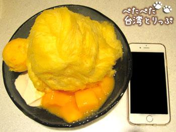 「新鮮芒果綿花甜」(フレッシュ マンゴーかき氷)の大きさ