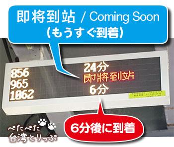 九份から台北までのバス