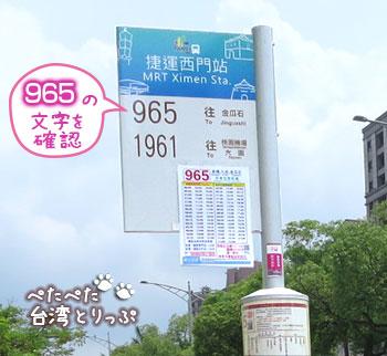 九份への行き方 バス編 965バスの表示を確認