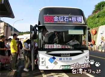 九份からの帰り方(台北まで)965番バス