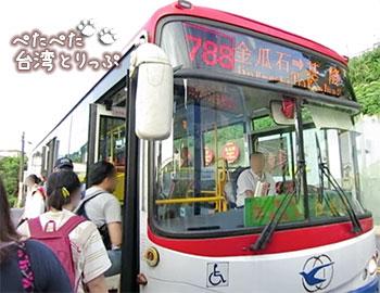 基隆行きのバス(九份老街にて)