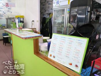 冰讃の注文カウンター