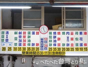 青島豆漿店のメニュー2019