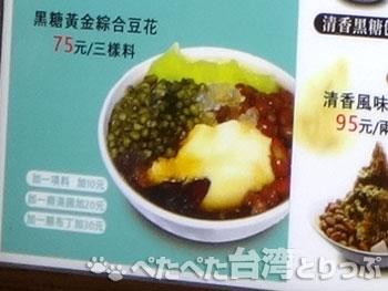 黒糖黄金綜合豆花のメニュー写真