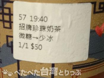 歇脚亭タピオカミルクティーのラベル