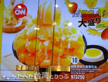 お気に入りの「超級雪酪芒果雪花冰」(スーパーソルベとマンゴー雪花冰)