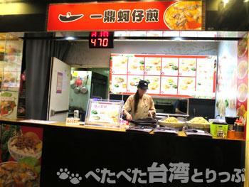 台北駅「微風台北車站」台湾夜市の「一鼎蚵仔煎」